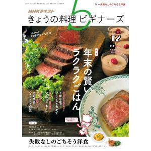 NHK きょうの料理ビギナーズ 2019年12月号 電子書籍版 / NHK きょうの料理ビギナーズ編...