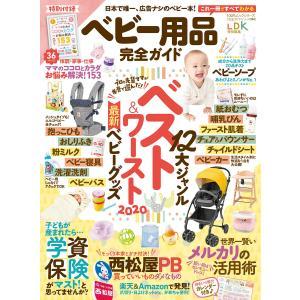 100%ムックシリーズ 完全ガイドシリーズ264 ベビー用品完全ガイド 電子書籍版 / 編:晋遊舎