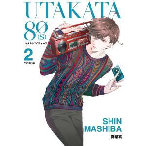 UTAKATA80[S] (2) 電子書籍版 / 真柴真 ebookjapan
