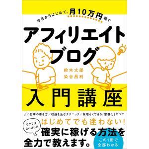 今日からはじめて、月10万円稼ぐ アフィリエイトブログ入門講座 電子書籍版 / 鈴木太郎/染谷昌利