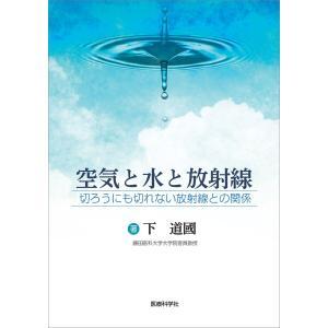 空気と水と放射線 電子書籍版 / 下道國