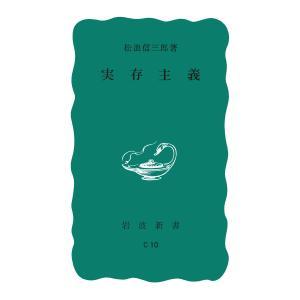 実存主義 電子書籍版 / 松浪信三郎|ebookjapan