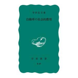 自動車の社会的費用 電子書籍版 / 宇沢弘文