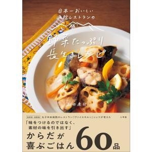 日本一おいしい病院レストランの 野菜たっぷり 長生きレシピ 電子書籍版 / 山田康司