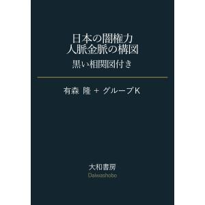 【初回50%OFFクーポン】日本の闇権力 人脈金脈の構図〜黒い相関図付き 電子書籍版 / 有森隆/グループK|ebookjapan