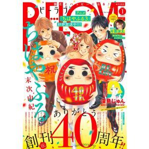 BE・LOVE 2020年1月号 [2019年11月30日発売] 電子書籍版 / BE・LOVE編集部|ebookjapan