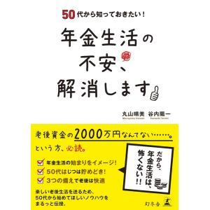 50代から知っておきたい! 年金生活の不安、解消します 電子書籍版 / 著:丸山晴美 著:谷内陽一|ebookjapan