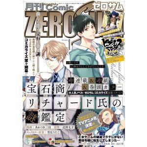 Comic ZERO-SUM (コミック ゼロサム) 2020年1月号[雑誌] 電子書籍版|ebookjapan