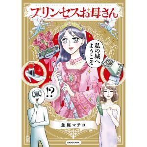 プリンセスお母さん【電子特典付】 電子書籍版 / 著者:並庭マチコ|ebookjapan