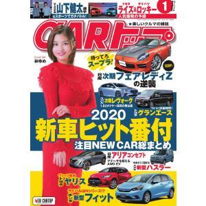 【初回50%OFFクーポン】CARトップ(カートップ) 2020年1月号 電子書籍版 / CARトップ(カートップ)編集部 ebookjapan