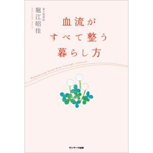 血流がすべて整う暮らし方 電子書籍版 / 著:堀江昭佳|ebookjapan