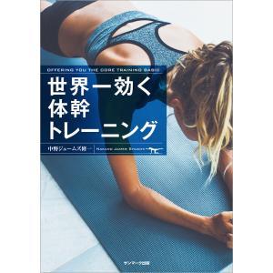 世界一効く体幹トレーニング 電子書籍版 / 著:中野ジェームズ修一|ebookjapan