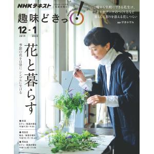 NHKテレビ 趣味どきっ!(水曜) 花と暮らす 〜季節の花を日常に シンプルに生ける2019年12月〜2020年1月 電子書籍版