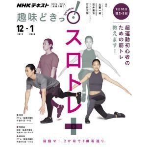NHKテレビ 趣味どきっ!(月曜) スロトレ+(プラス) 目指せ!2か月で3歳若返り2019年12月〜2020年1月 電子書籍版