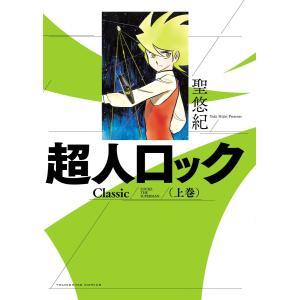 【初回50%OFFクーポン】超人ロック Classic (上) 電子書籍版 / 聖悠紀 ebookjapan
