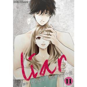 liar (11) 電子書籍版 / 作画:袴田十莉 原作:もぁらす|ebookjapan