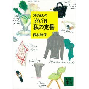 玲子さんの365日私の定番 電子書籍版 / 西村玲子|ebookjapan