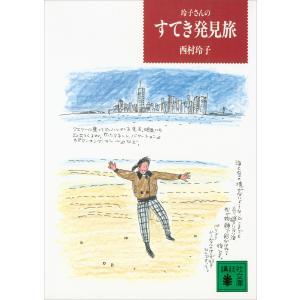 玲子さんのすてき発見旅 電子書籍版 / 西村玲子|ebookjapan