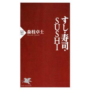 すし・寿司・SUSHI 電子書籍版 / 著:森枝卓士|ebookjapan