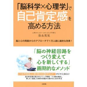 「脳科学×心理学」で自己肯定感を高める方法(大和出版) 脳と心の両面からのアプローチで1万人超に劇的...