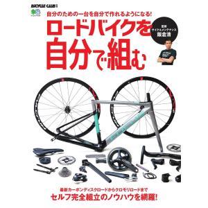 エイ出版社の実用ムック ロードバイクを自分で組む 電子書籍版 / エイ出版社の実用ムック編集部