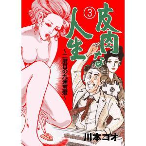 皮肉な人生 (3) 〜二度目の九連宝燈〜 電子書籍版 / 川本コオ
