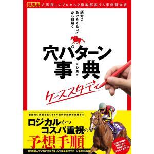 「絶対に負けたくない!」から紐解く穴パターン事典 ケーススタディ 電子書籍版 / メシ馬 ebookjapan