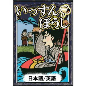 【初回50%OFFクーポン】いっすんぼうし 【日本語/英語版】 電子書籍版|ebookjapan