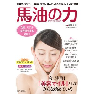 馬油の力 電子書籍版 / 著:福辻鋭記 ebookjapan