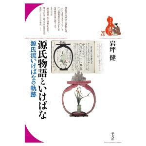 源氏物語といけばな 源氏流いけばなの軌跡 電子書籍版 / 岩坪健 ebookjapan
