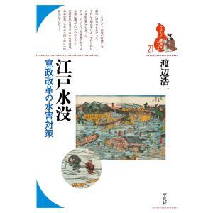 江戸水没 寛政改革の水害対策 電子書籍版 / 渡辺浩一|ebookjapan