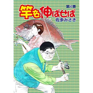 竿を伸ばせば (4) 電子書籍版 / 佐多みさき ebookjapan