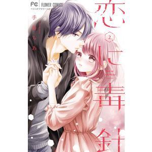 恋に毒針 (2) 電子書籍版 / 手島ちあ|ebookjapan