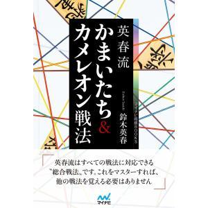 英春流 かまいたち&カメレオン戦法 電子書籍版 / 著:鈴木英春 ebookjapan