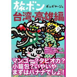 旅ボン 台湾・高雄編 電子書籍版 / ボンボヤージュ