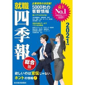 就職四季報 2021年版 電子書籍版 / 編:東洋経済新報社|ebookjapan