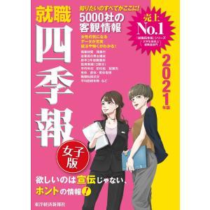 就職四季報 女子版 2021年版 電子書籍版 / 編:東洋経済新報社|ebookjapan