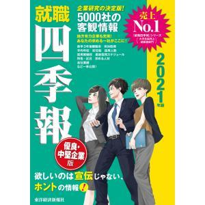 就職四季報 優良・中堅企業版 2021年版 電子書籍版 / 編:東洋経済新報社|ebookjapan