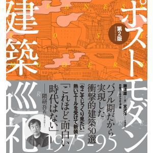 ポストモダン建築巡礼 1975-95 第2版 電子書籍版 / 著:磯達雄 イラスト:宮沢洋