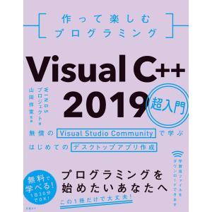 作って楽しむプログラミング Visual C++ 2019超入門 電子書籍版 / 著:WINGSプロ...