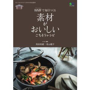エイ出版社の実用ムック WMFで毎日つくる 素材がおいしいごちそうレシピ 電子書籍版 / エイ出版社の実用ムック編集部 ebookjapan