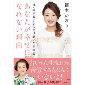 母・細木数子から受け継いだ幸福論 あなたが幸せになれない理由 電子書籍版 / 細木かおり