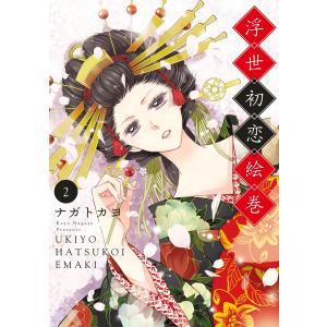 浮世初恋絵巻 (2) 電子書籍版 / ナガトカヨ ebookjapan