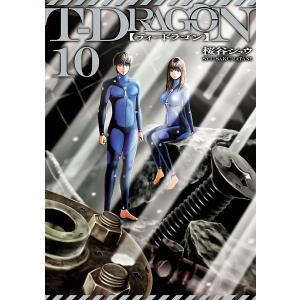 T-DRAGON (10) 電子書籍版 / 桜谷シュウ|ebookjapan