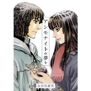 アンモナイトの夢を 電子書籍版 / 太田垣康男
