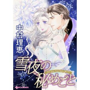 雪夜の秘めごと 電子書籍版 / 中村理恵 原作:ジェシカ・ギルモア|ebookjapan