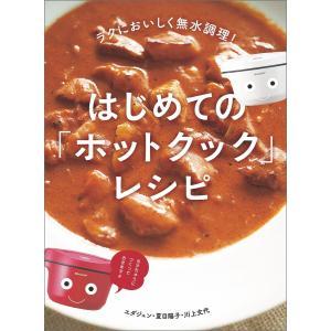 はじめての「ホットクック」レシピ 電子書籍版 / エダジュン/夏目陽子/川上文代