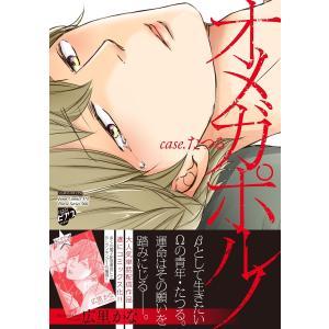 【コミックス版】オメガポルノ 1 case.たつる(電子版限定特典付き) 電子書籍版 / 著:広里かな|ebookjapan