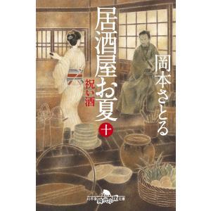 居酒屋お夏 十 祝い酒 電子書籍版 / 著:岡本さとる ebookjapan