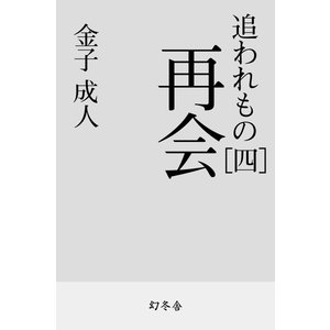 追われもの 四 再会 電子書籍版 / 著:金子成人 ebookjapan